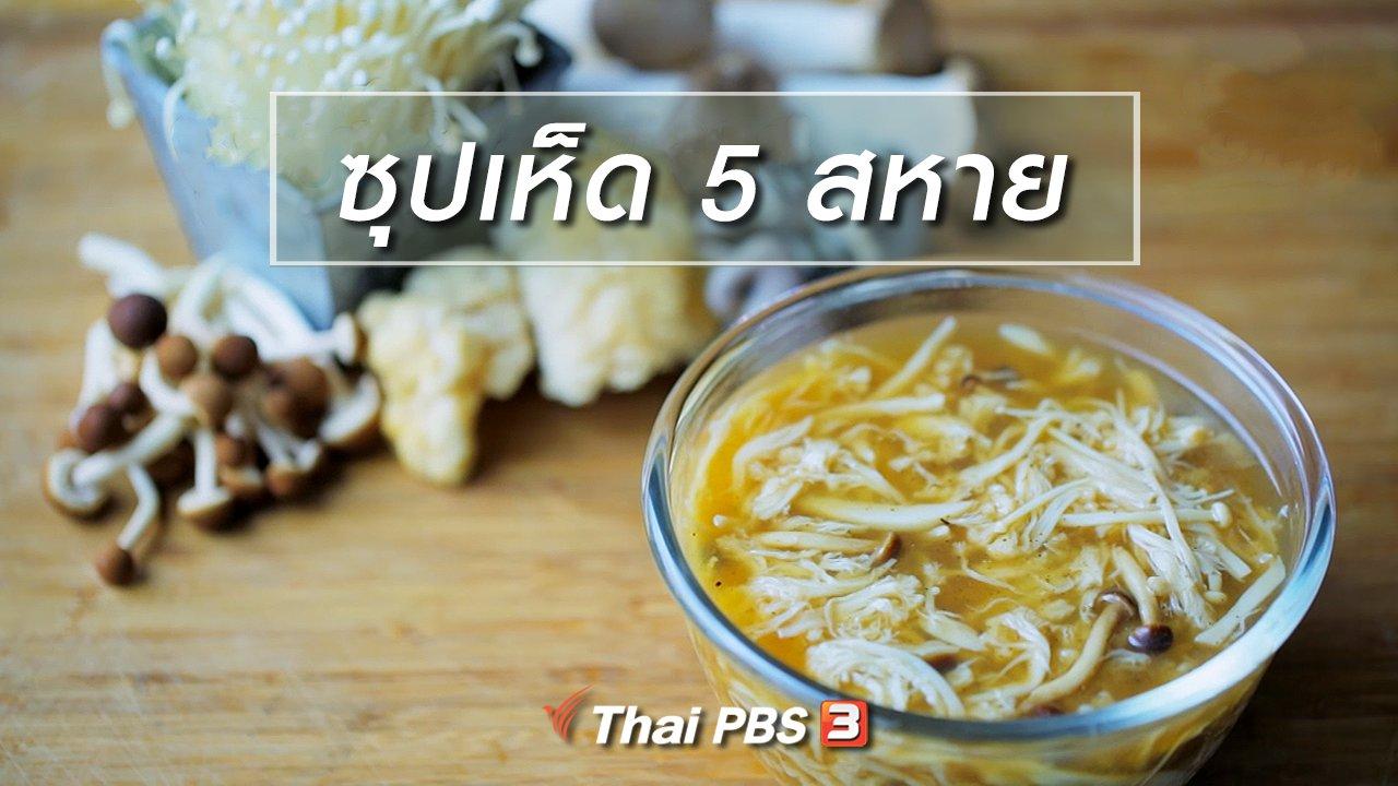 Foodwork - เมนูอาหารฟิวชัน : ซุปเห็ด 5 สหาย