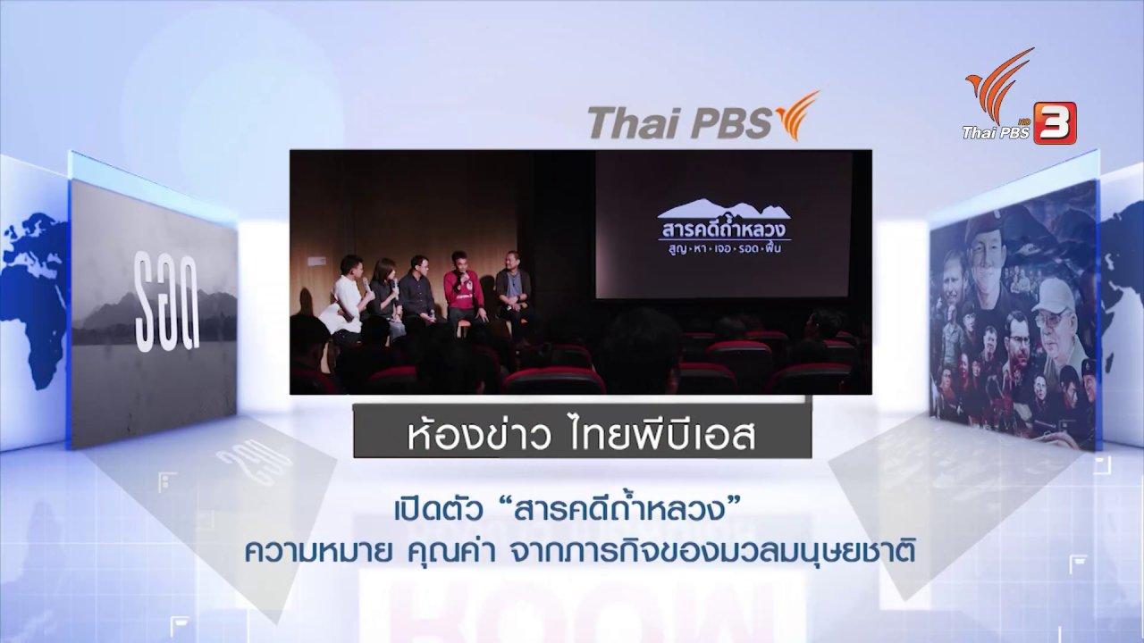ห้องข่าว ไทยพีบีเอส NEWSROOM - เปิดตัวสารคดีถ้ำหลวง