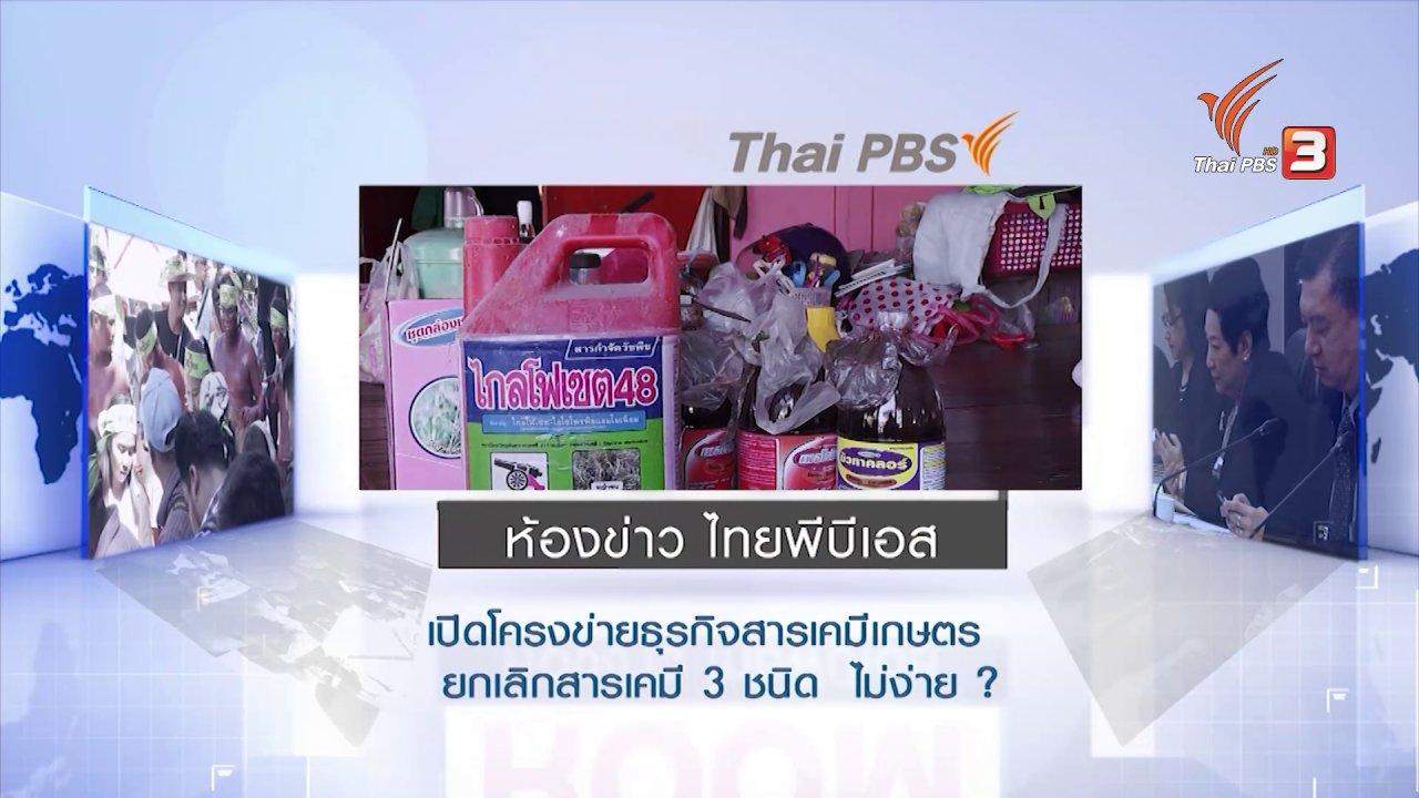 ห้องข่าว ไทยพีบีเอส NEWSROOM - เปิดโครงข่ายธุรกิจสารเคมีเกษตรยกเลิกสารเคมี 3 ชนิด ไม่ง่าย ?