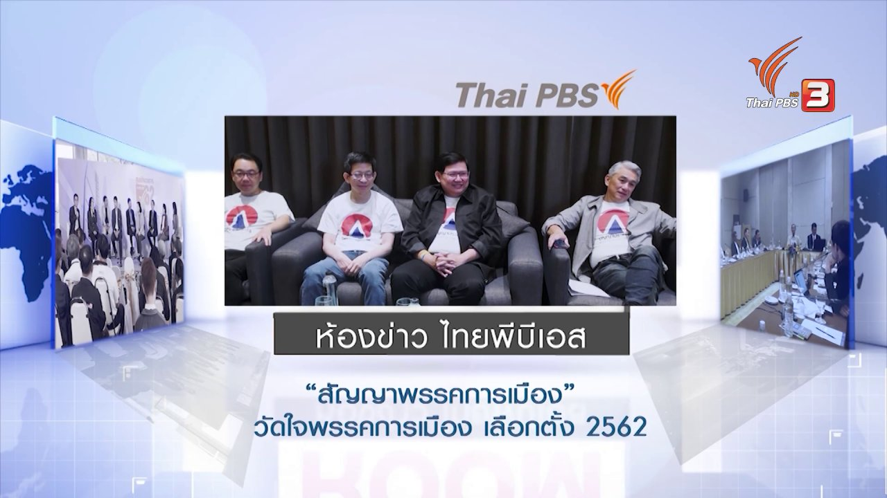 ห้องข่าว ไทยพีบีเอส NEWSROOM - สัญญาพรรคการเมือง วัดใจพรรคการเมืองเลือกตั้ง 62