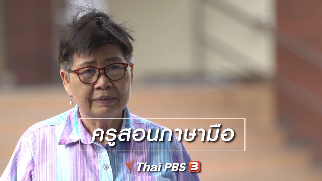 ลุยไม่รู้โรย - สูงวัยไทยแลนด์ : ครูสอนภาษามือ