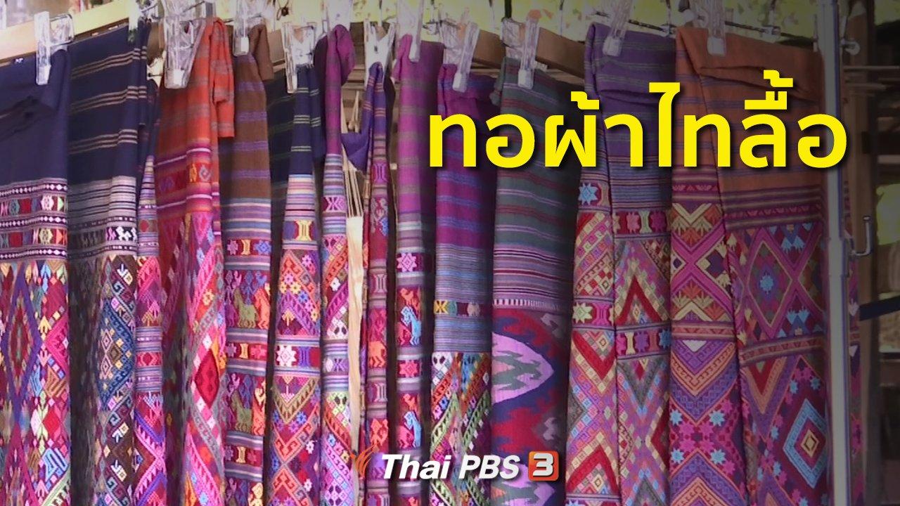 ทุกทิศทั่วไทย - อาชีพทั่วไทย : ชาวเชียงของรวมกลุ่มทอผ้าไทลื้อ