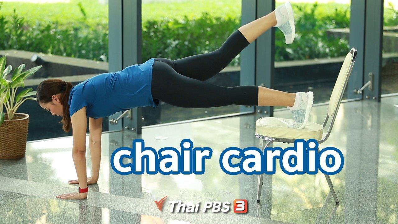 คนสู้โรค - Good Look : chair cardio บริหารหัวใจดีด้วยเก้าอี้