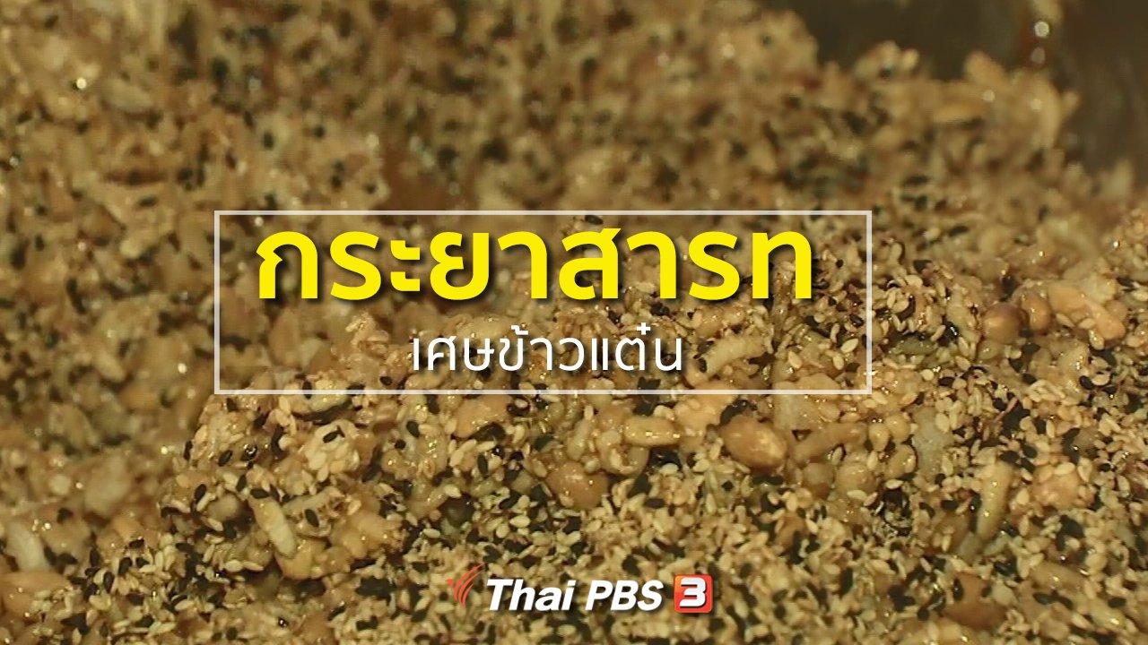 ทุกทิศทั่วไทย - ชุมชนทั่วไทย :  กระยาสารทจากเศษข้าวแต๋น