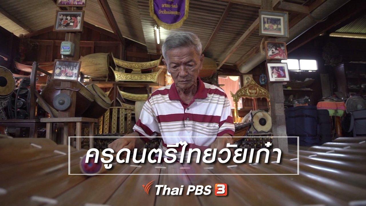 ลุยไม่รู้โรย สูงวัยดี๊ดี - สูงวัยไทยแลนด์ : ครูดนตรีไทยวัยเก๋า