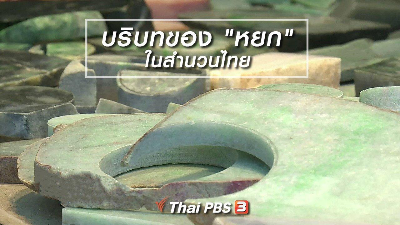 """ไทยบันเทิง - เพียงคำเดียว : บริบทของ """"หยก"""" ในสำนวนไทย"""
