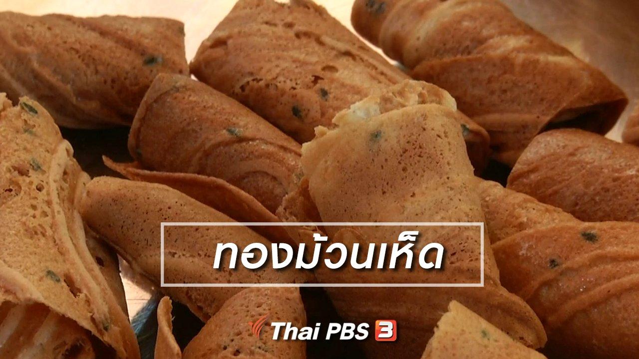 จับตาสถานการณ์ - ตะลุยทั่วไทย : ทองม้วนเห็ด