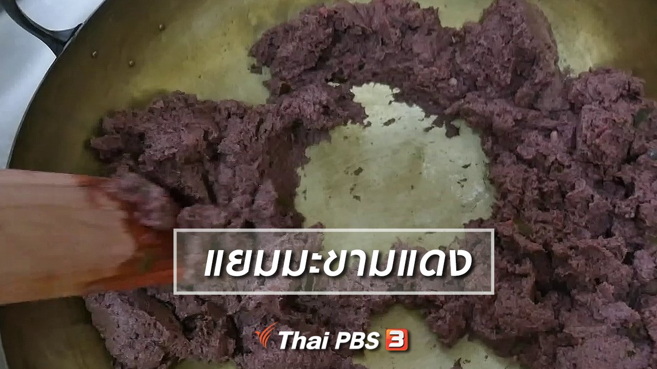 จับตาสถานการณ์ - ตะลุยทั่วไทย : แยมมะขามแดง