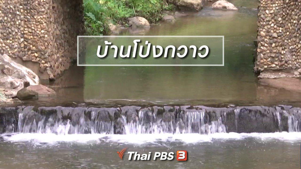 จับตาสถานการณ์ - ตะลุยทั่วไทย : บ้านโป่งกวาว