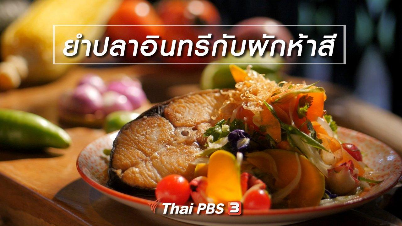 กินอยู่...คือ - สูตรลับออนไลน์ : ยำปลาอินทรีกับผักห้าสี