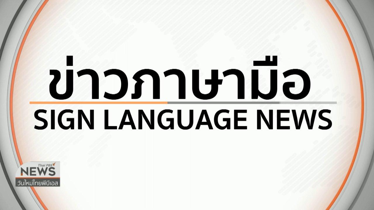 ข่าวภาษามือ