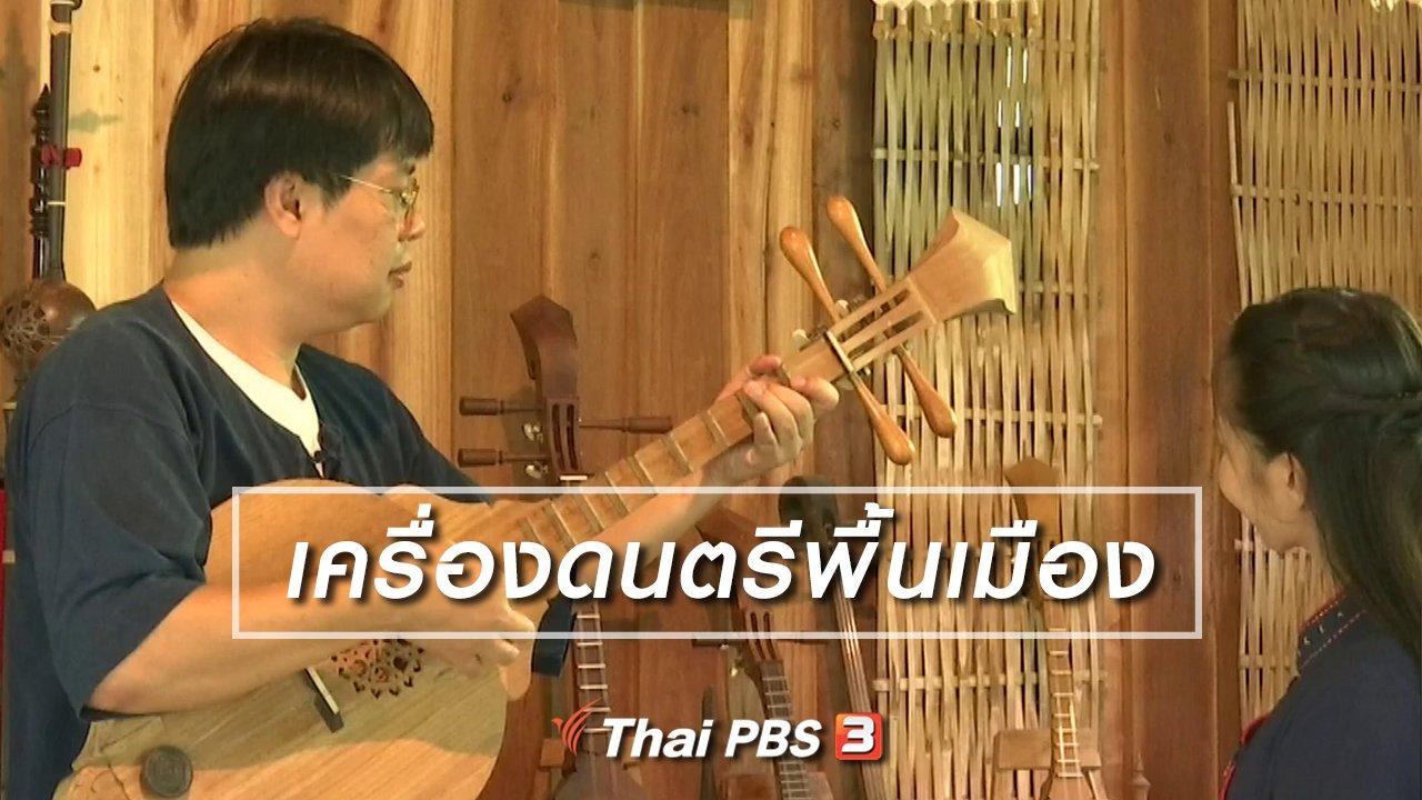 จับตาสถานการณ์ - ตะลุยทั่วไทย : เครื่องดนตรีพื้นเมือง