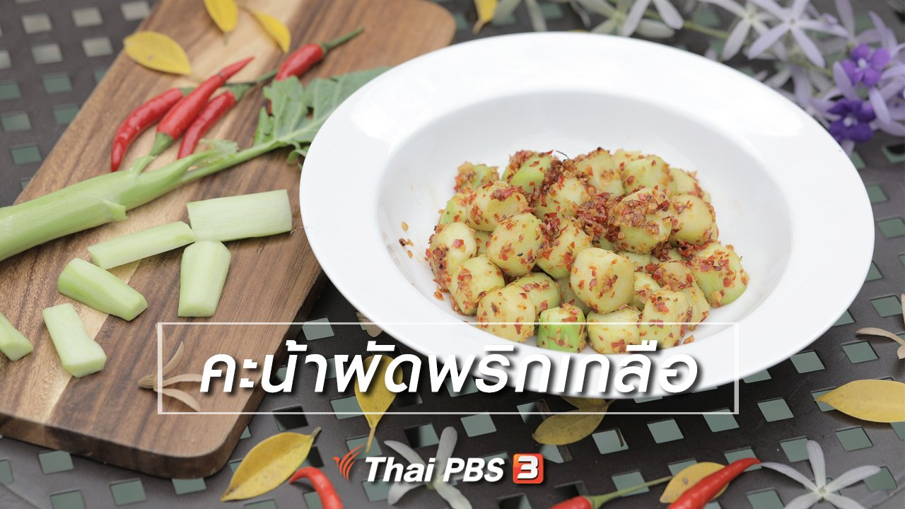 Foodwork - เมนูอาหารฟิวชัน : คะน้าผัดพริกเกลือ