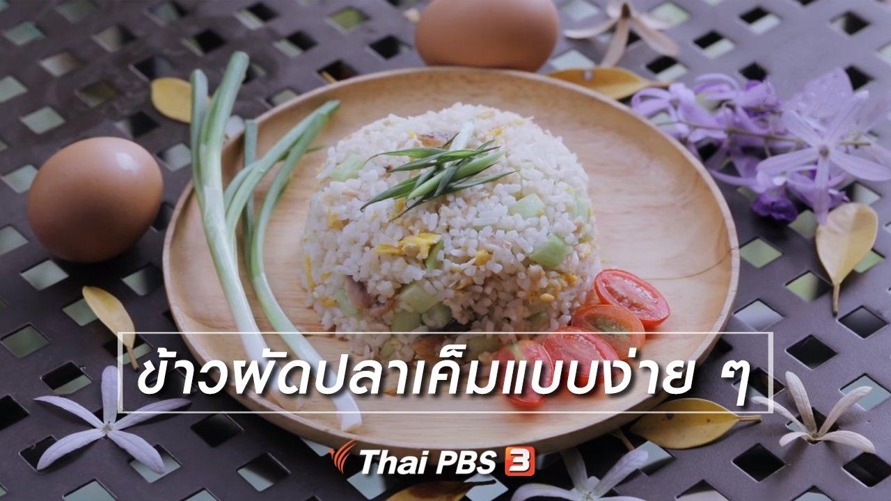 Foodwork - เมนูอาหารฟิวชัน : ข้าวผัดปลาเค็มแบบง่าย ๆ