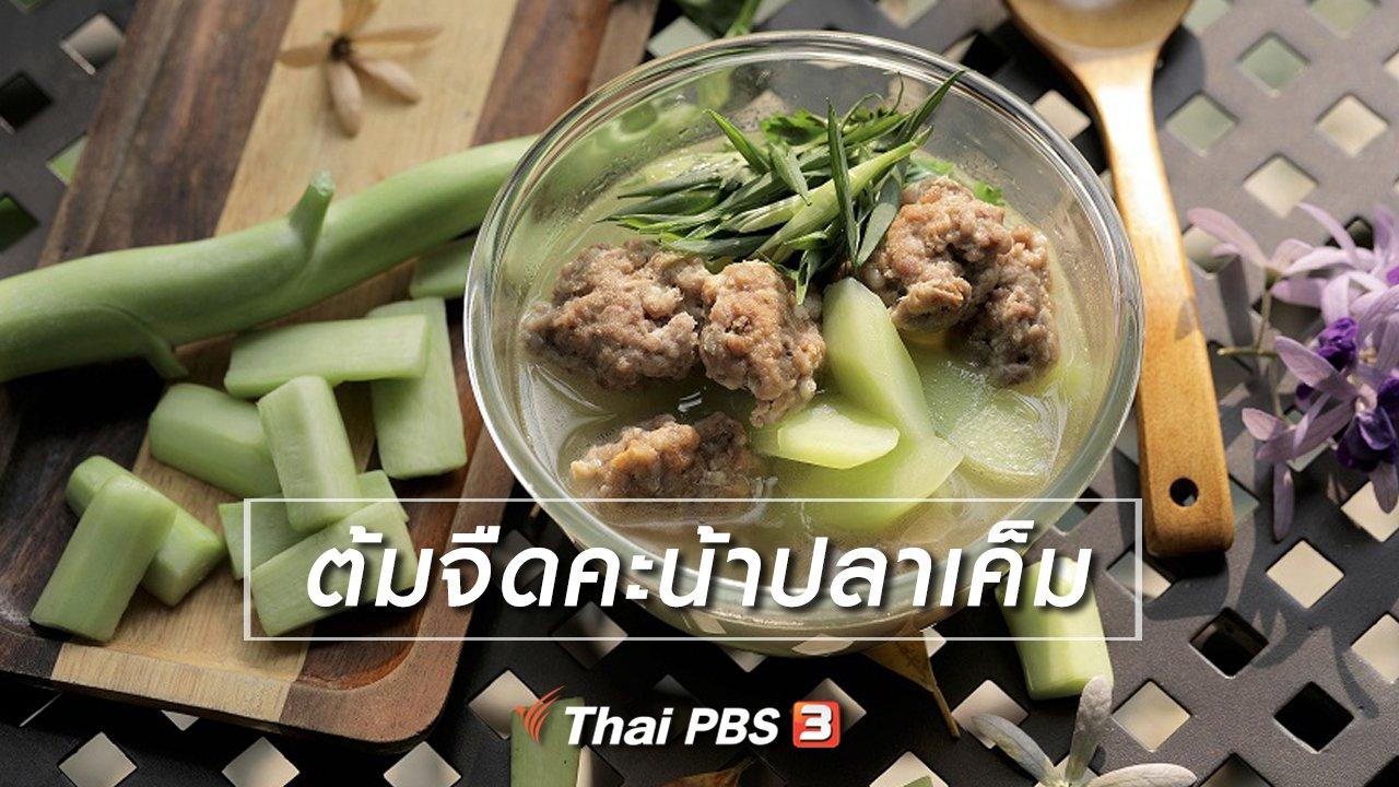 Foodwork - เมนูอาหารฟิวชัน : ต้มจืดคะน้าปลาเค็ม