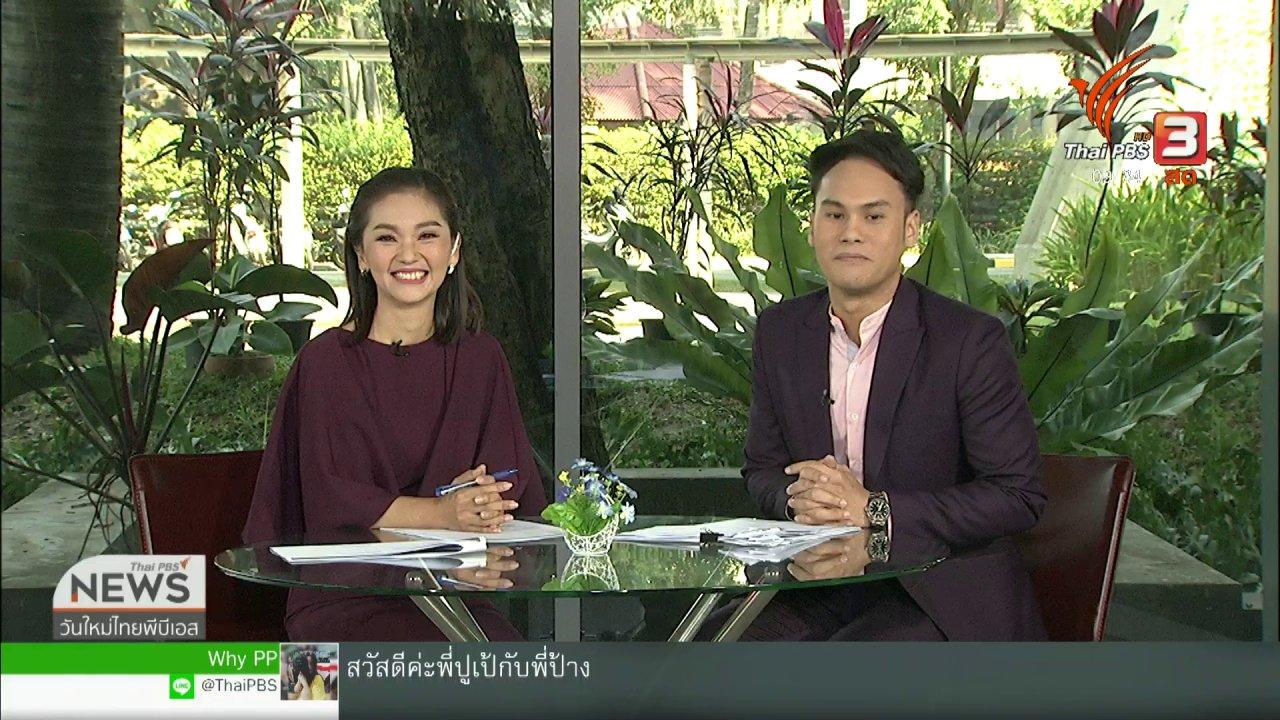 วันใหม่  ไทยพีบีเอส - สีสันทั่วไทย (29 ม.ค. 62)