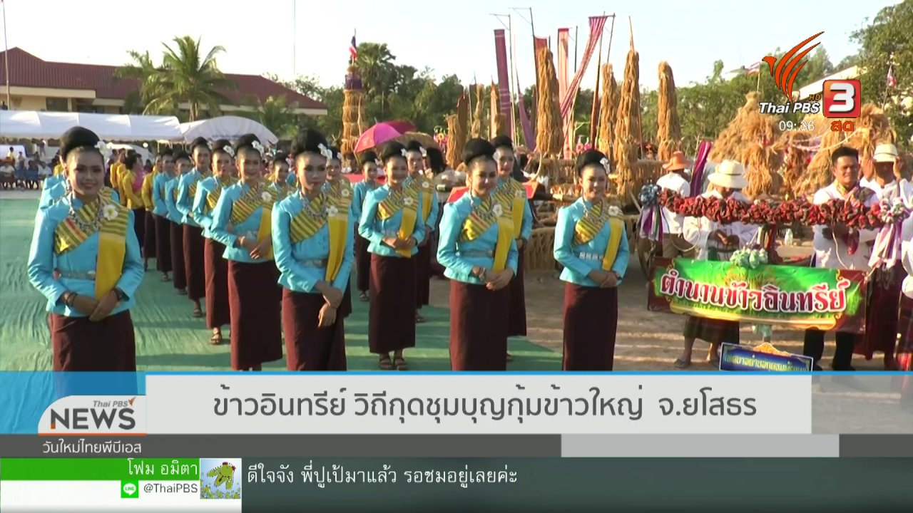 วันใหม่  ไทยพีบีเอส - สีสันทั่วไทย (23 ม.ค. 62)