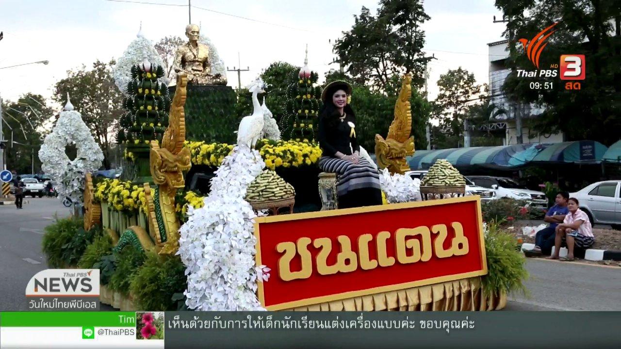 วันใหม่  ไทยพีบีเอส - สีสันทั่วไทย (21 ม.ค. 62)