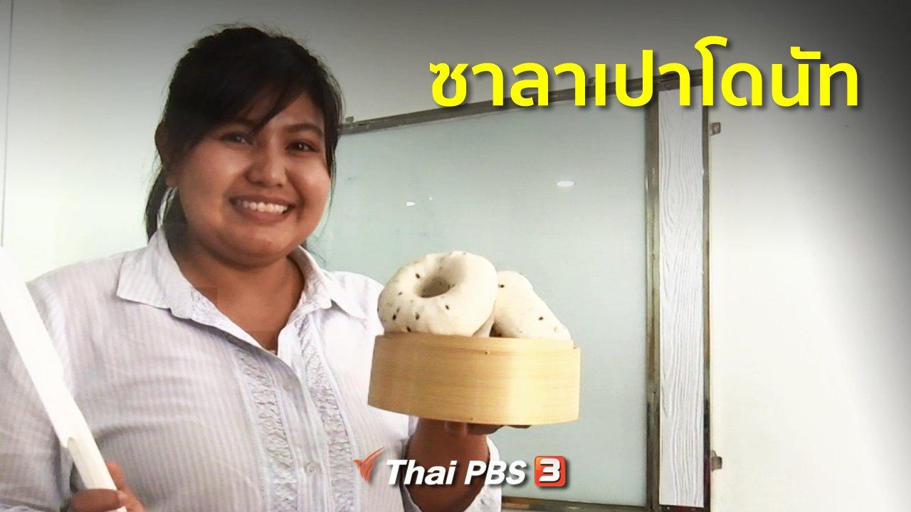 ทุกทิศทั่วไทย - อาชีพทั่วไทย : ซาลาเปาโดนัท จ.นนทบุรี