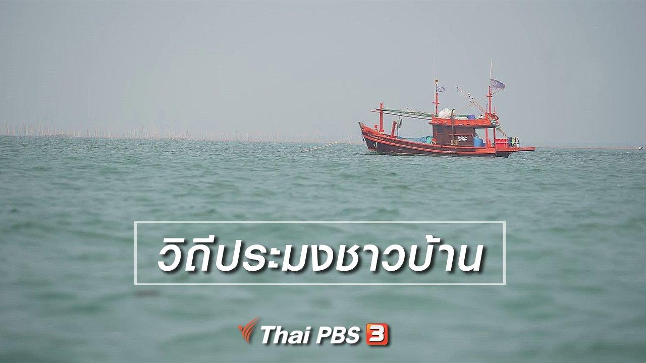 ทั่วถิ่นแดนไทย - เรียนรู้วิถีไทย : วิถีประมงชาวบ้าน