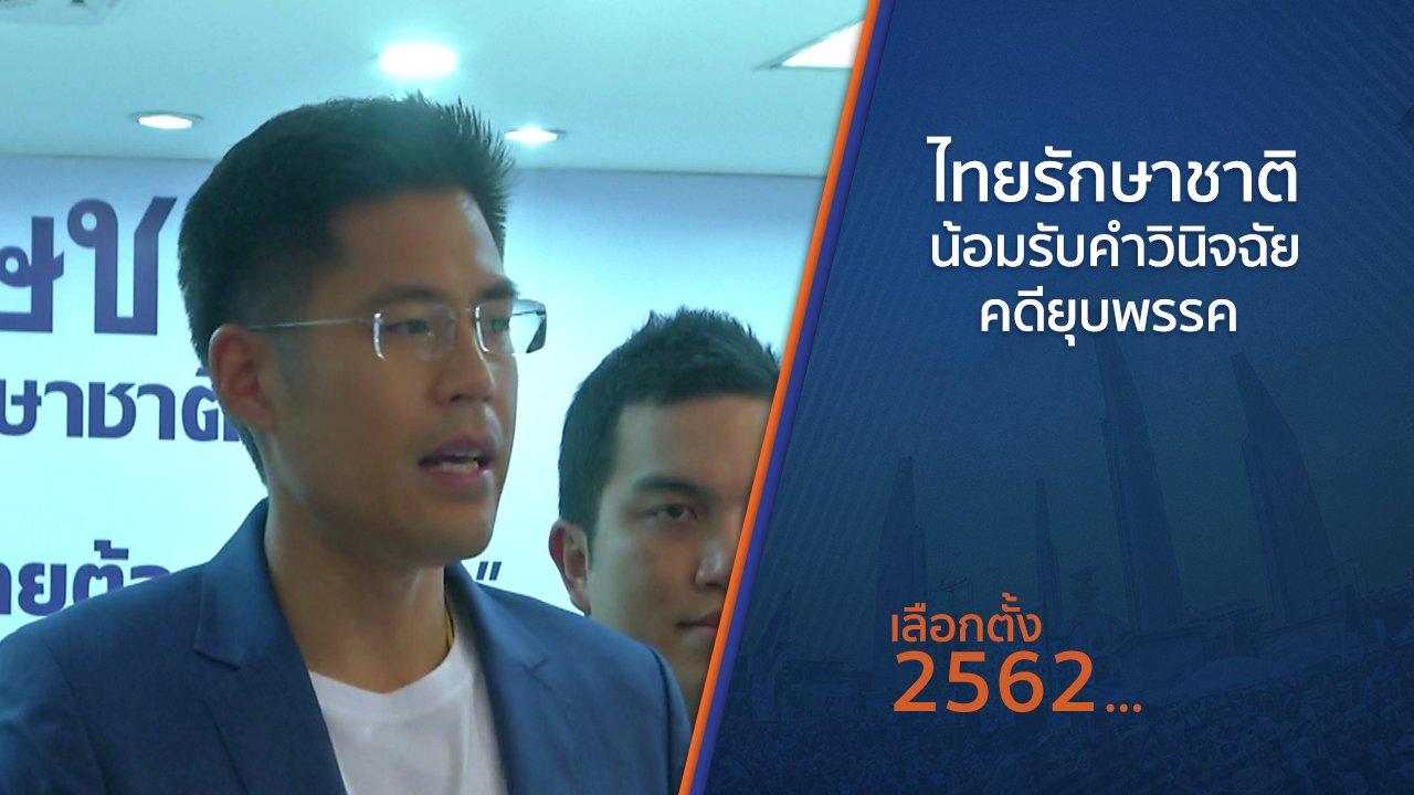 เลือกตั้ง 2562 - ไทยรักษาชาติน้อมรับคำวินิจฉัยคดียุบพรรค