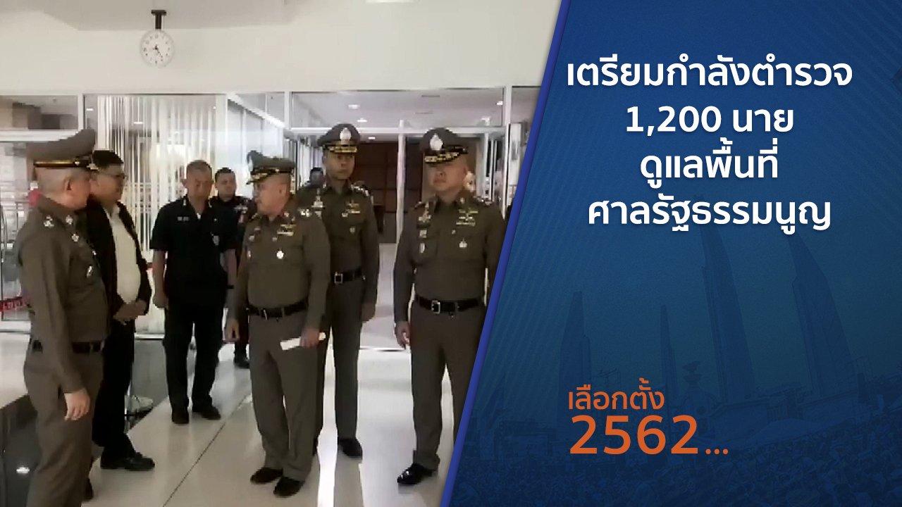 เลือกตั้ง 2562 - เตรียมกำลังตำรวจ 1,200 นาย ดูแลพื้นที่ศาลรัฐธรรมนูญ