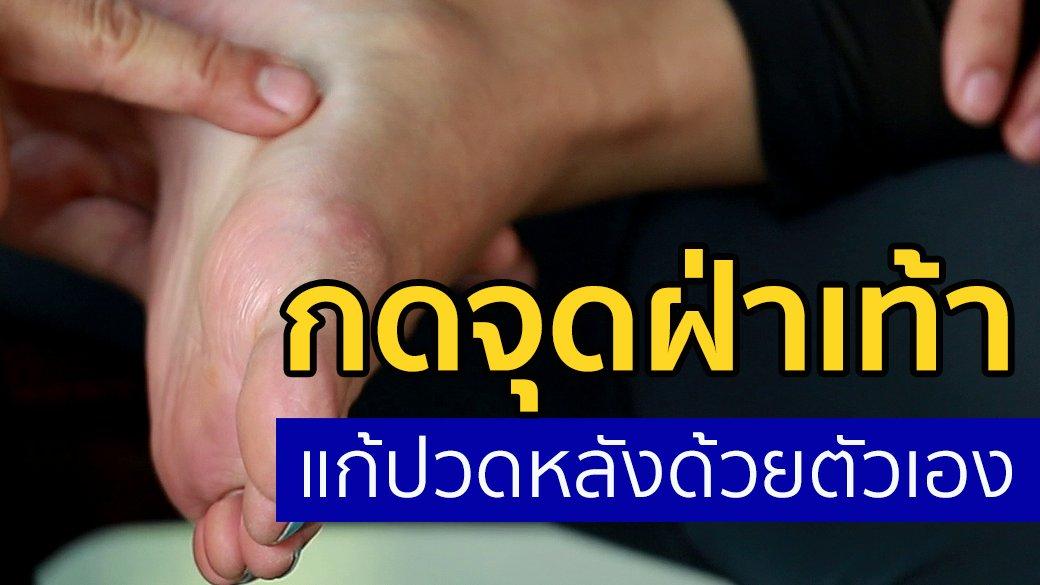 คนสู้โรค - นวดกดจุดฝ่าเท้า แก้ปวดหลัง