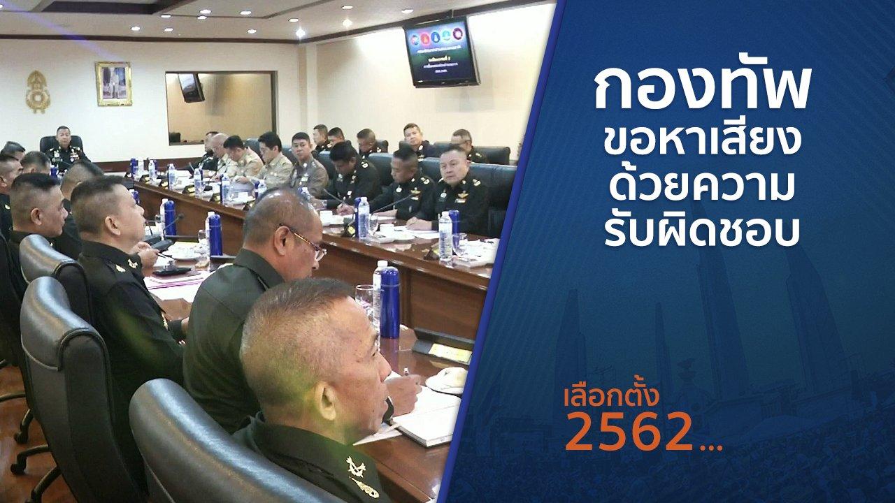 เลือกตั้ง 2562 - กองทัพขอหาเสียงด้วยความรับผิดชอบ