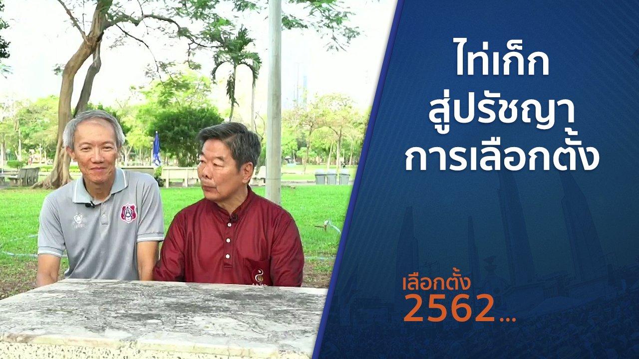 เลือกตั้ง 2562 - ตั้งวงคุยกับสุทธิชัย : ไท่เก็กสู่ปรัชญาการเลือกตั้ง
