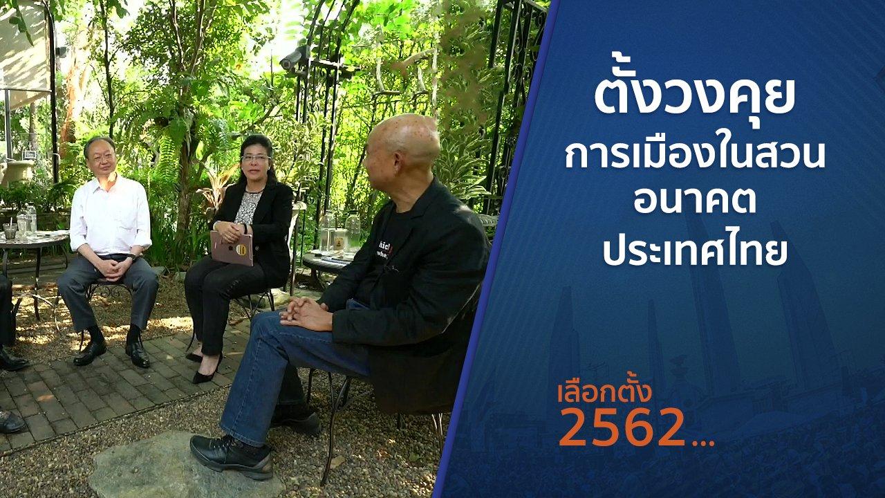เลือกตั้ง 2562 - ตั้งวงคุยกับสุทธิชัย : ตั้งวงคุยการเมืองในสวน อนาคตประเทศไทย