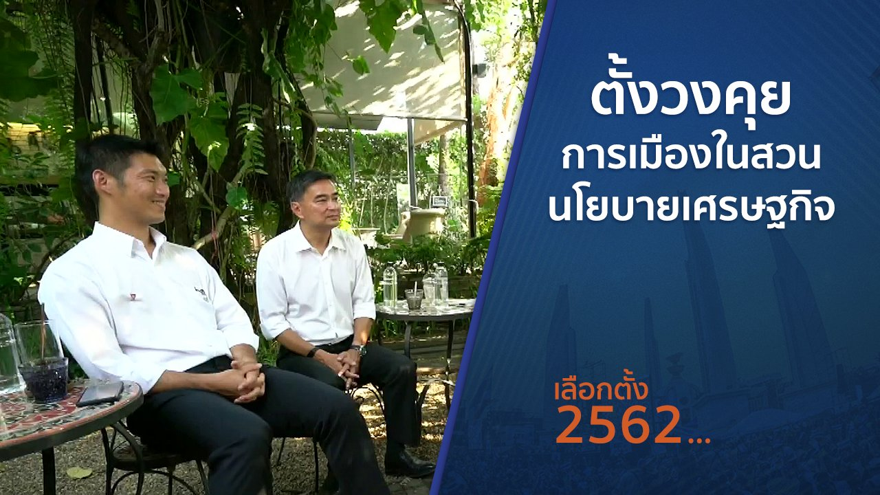 เลือกตั้ง 2562 - ตั้งวงคุยกับสุทธิชัย : ตั้งวงคุยการเมืองในสวน นโยบายเศรษฐกิจ