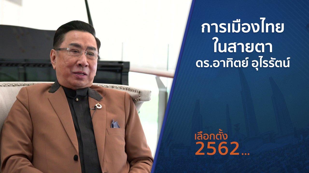 เลือกตั้ง 2562 - ตั้งวงคุยกับสุทธิชัย : การเมืองไทยในสายตา ดร.อาทิตย์ อุไรรัตน์