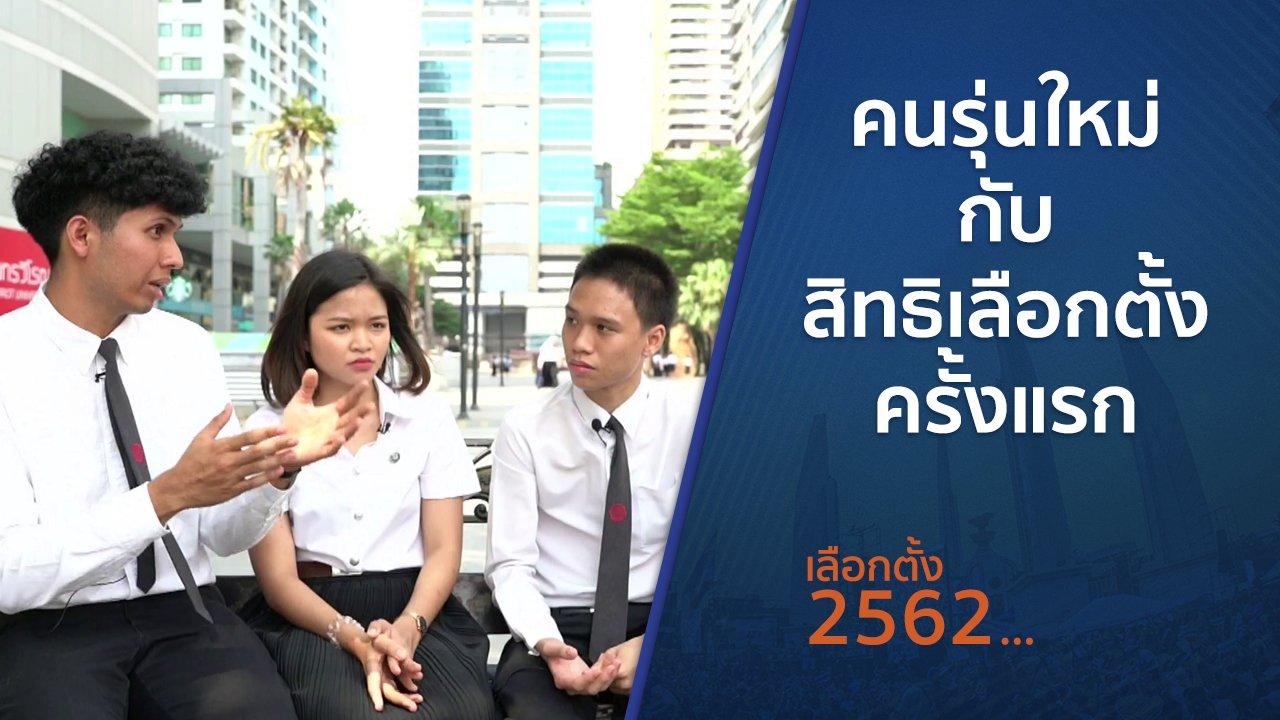 เลือกตั้ง 2562 - ตั้งวงคุยกับสุทธิชัย : คนรุ่นใหม่กับสิทธิเลือกตั้งครั้งแรก