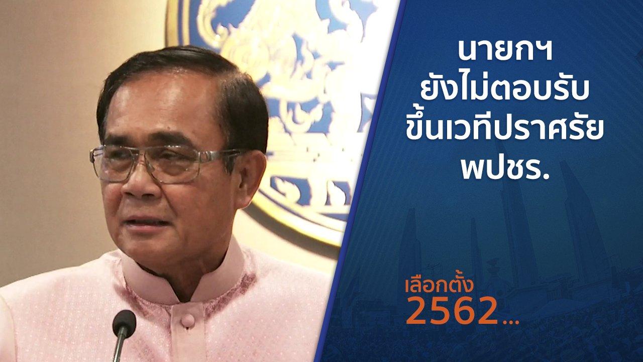 เลือกตั้ง 2562 - นายกฯ ยังไม่ตอบรับขึ้นเวทีปราศรัย พปชร.
