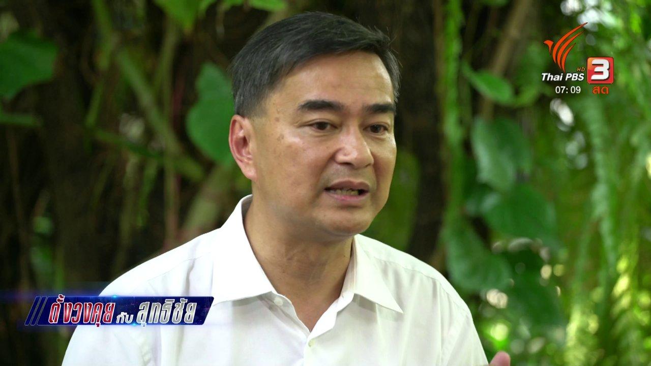 วันใหม่  ไทยพีบีเอส - ตั้งวงคุยกับสุทธิชัย : พรรคการเมืองกับนโยบายเศรษฐกิจ