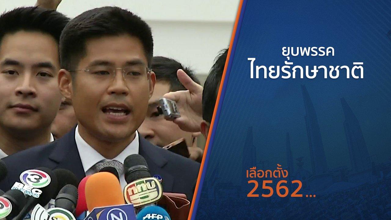 เลือกตั้ง 2562 - ยุบพรรคไทยรักษาชาติ