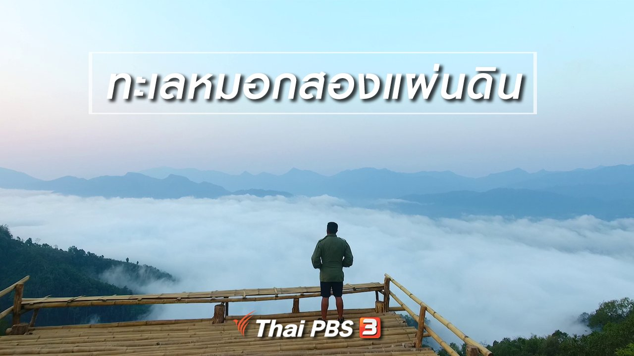ทั่วถิ่นแดนไทย - เรียนรู้วิถีไทย : ทะเลหมอกสองแผ่นดิน