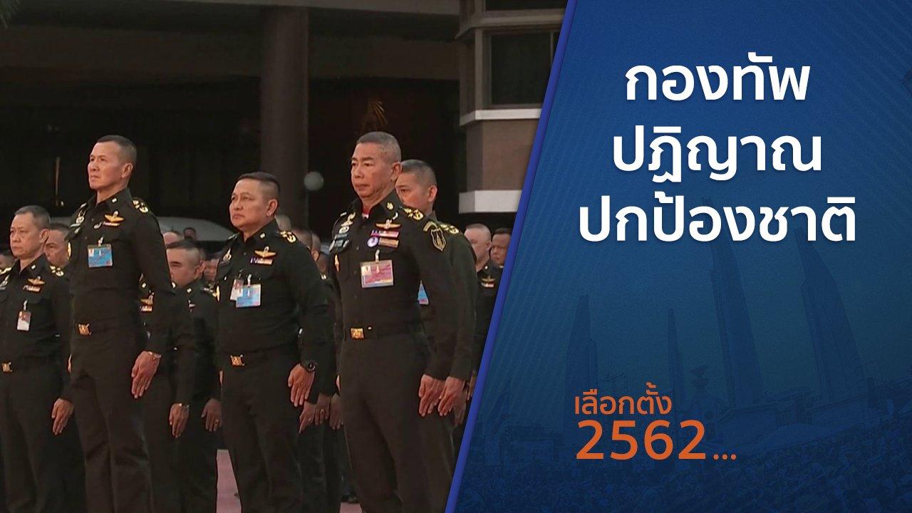 เลือกตั้ง 2562 - กองทัพปฏิญาณปกป้องชาติ