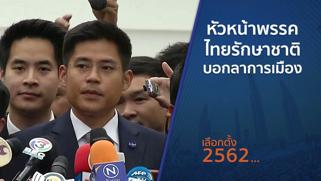 เลือกตั้ง 2562 - หัวหน้าพรรคไทยรักษาชาติ บอกลาการเมือง