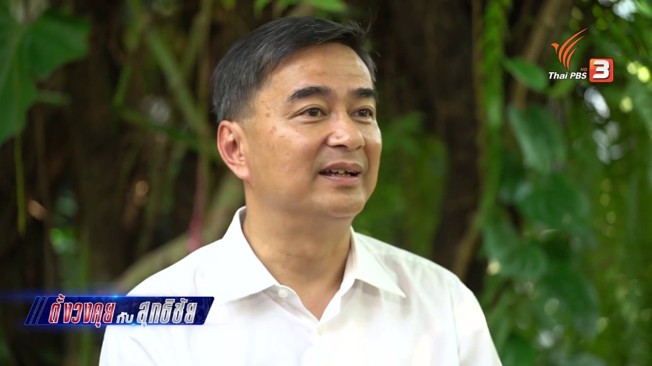 วันใหม่  ไทยพีบีเอส - ตั้งวงคุยกับสุทธิชัย : ทิศทางการปฏิรูปการเมือง