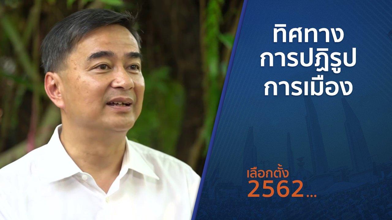 เลือกตั้ง 2562 - ตั้งวงคุยกับสุทธิชัย : ทิศทางการปฏิรูปการเมือง