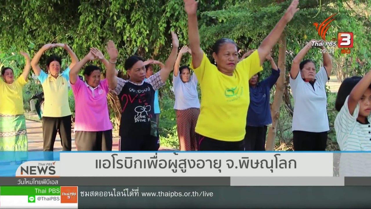 วันใหม่  ไทยพีบีเอส - สีสันทั่วไทย (8 มี.ค. 62)