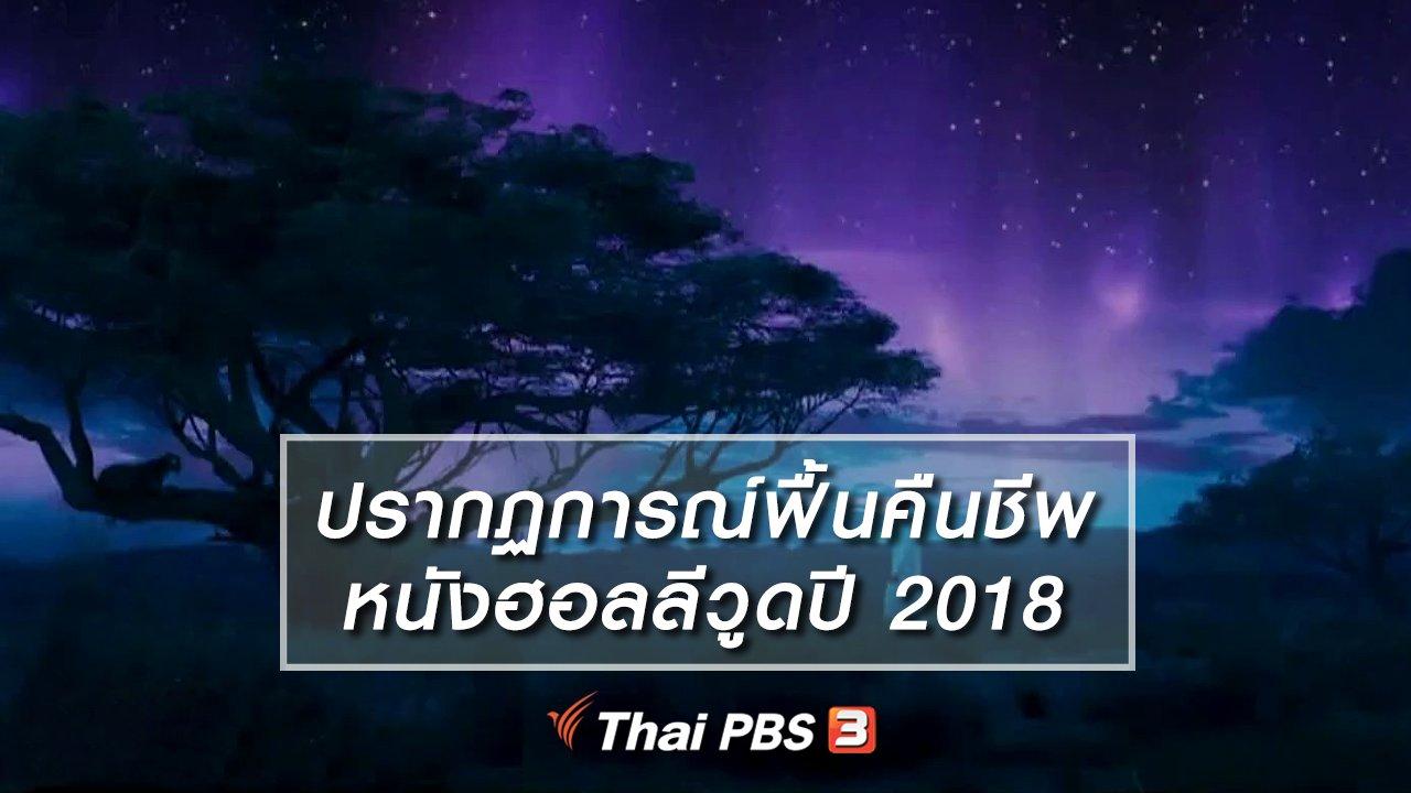 ไทยบันเทิง - มองมุมหนัง : ปรากฏการณ์ฟื้นคืนชีพหนังฮอลลีวูดปี 2018