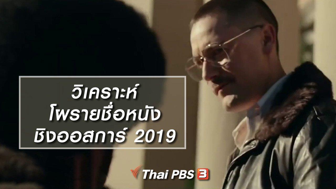 ไทยบันเทิง - มองมุมหนัง : วิเคราะห์โผรายชื่อหนังชิงออสการ์ 2019