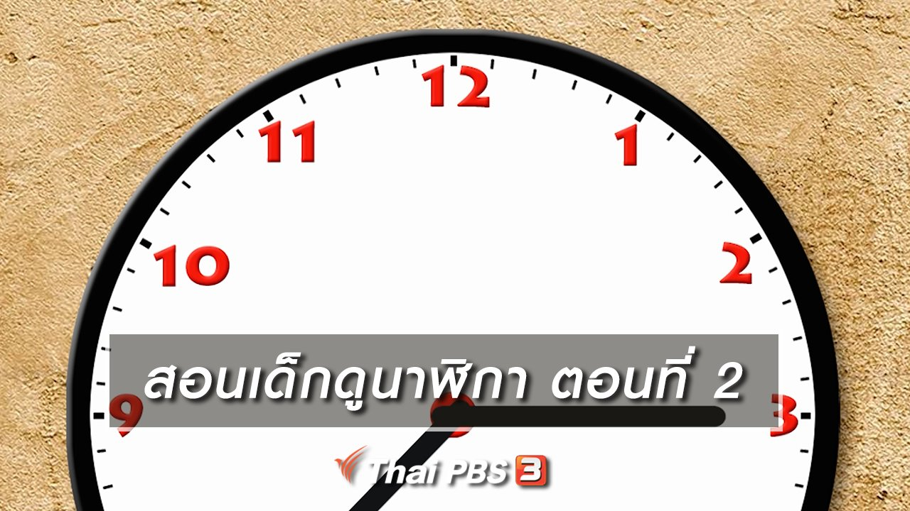 TataTitiToto ไดโนจอมป่วน - เกร็ดน่ารู้กับตาต้าตีตี้โตโต้ : สอนเด็กดูนาฬิกา ตอนที่ 2
