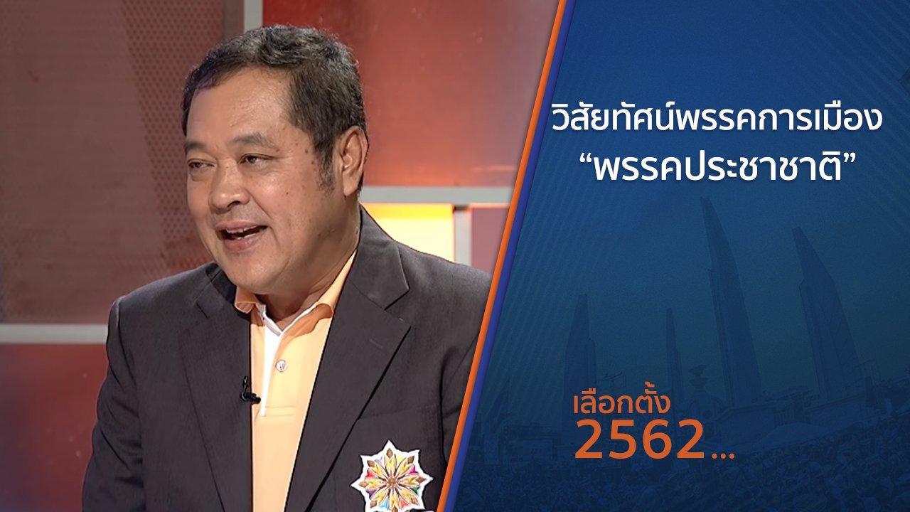 """เลือกตั้ง 2562 - วิสัยทัศน์พรรคการเมือง """"พรรคประชาชาติ"""""""