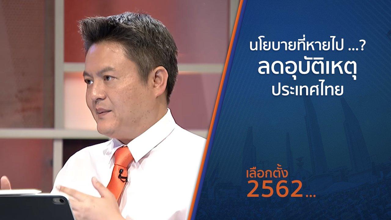 เลือกตั้ง 2562 - นโยบายที่หายไป ...? ลดอุบัติเหตุ ประเทศไทย