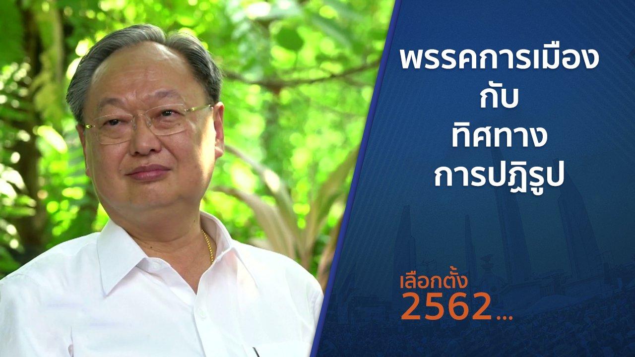 เลือกตั้ง 2562 - ตั้งวงคุยกับสุทธิชัย : พรรคการเมืองกับทิศทางการปฏิรูป