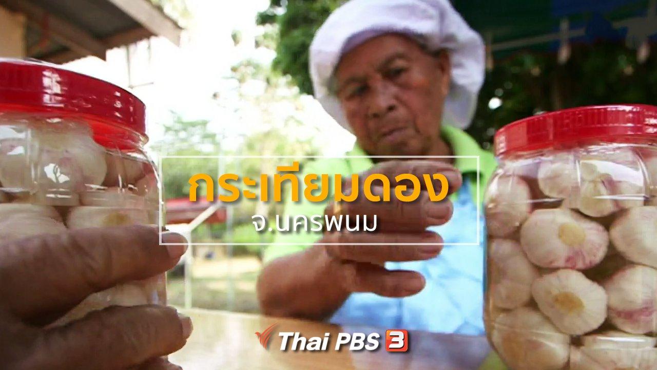 ทุกทิศทั่วไทย - ชุมชนทั่วไทย : กระเทียมดอง จ.นครพนม