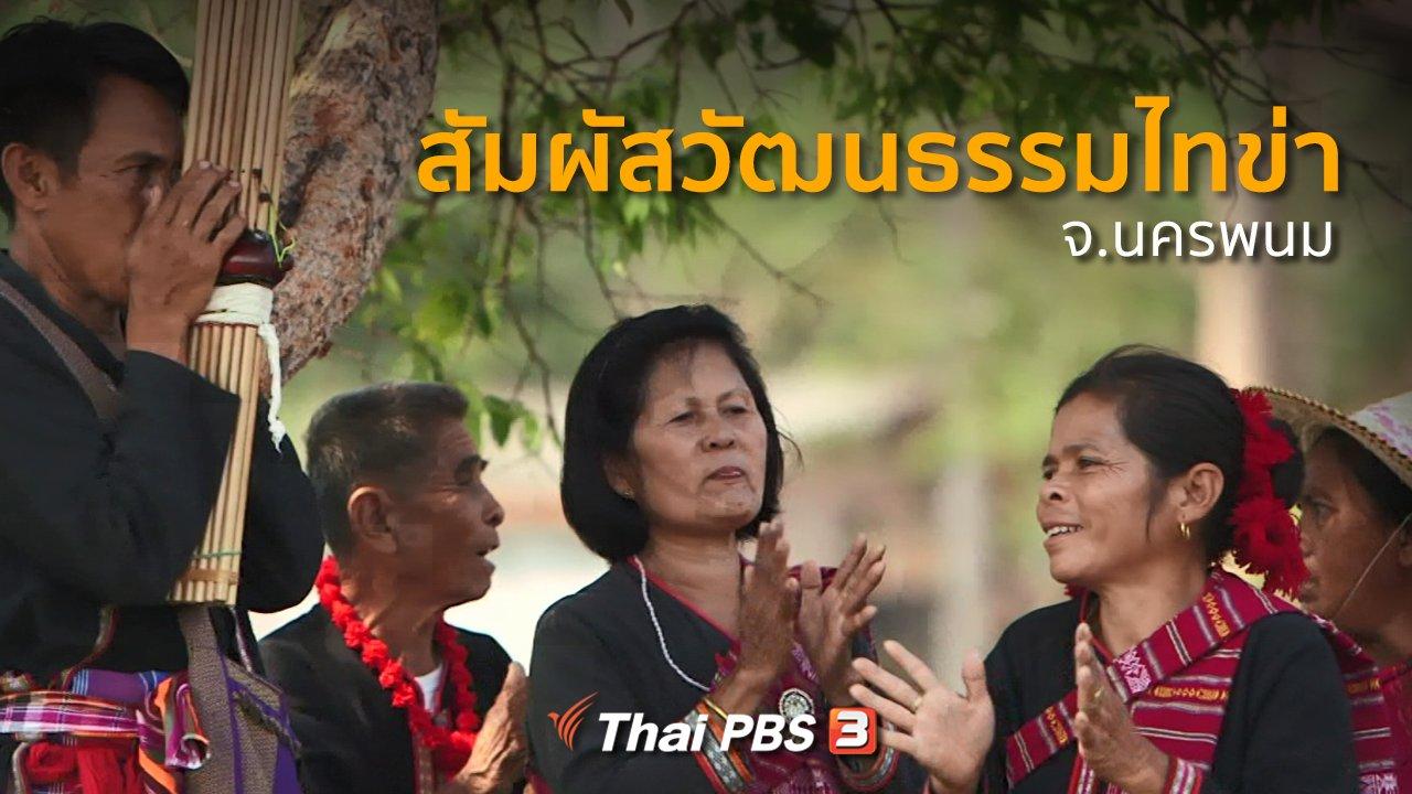 ทุกทิศทั่วไทย - ชุมชนทั่วไทย : สัมผัสวัฒนธรรมไทข่า จ.นครพนม